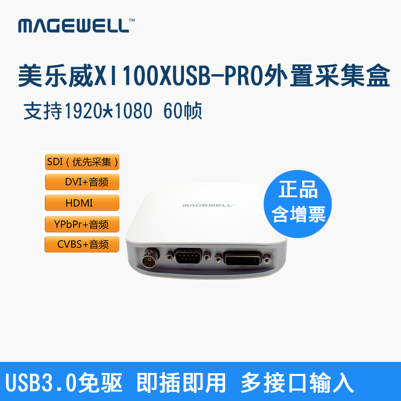 Meleway USB Capture AIO USB 3.0 Full Interface HD Video Acquisition Card Network Microroar Live Broadcasting
