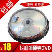 PHILPS original CD 4.7G DVD+R DVD burn disc blank CD CD