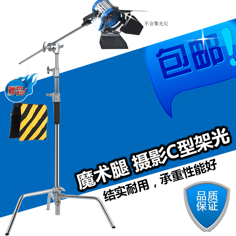 Photo magic leg advertising shed C-type 40-inch flag board bracket spotlights LED ceiling light reflector plate frame