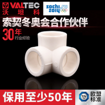 PPR special-shaped three-dimensional right-angle tee fittings PPR pipe fittings 204 minutes 256 minutes 321 inches