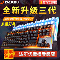 Darwin mechanical keyboard alloy 3 generation ek815 backlight game 87 key 104 black axis green axis red axis tea shaft lol