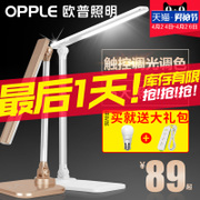 OPPLE lighting LED desk lamp eye protection study student desk bedroom dormitory energy saving children reading lamp