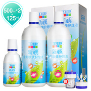 3 bottle washer +] new stealth glasses Weikang nursing liquid medicine cosmetic contact lenses 500*2+125ml official