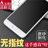 Axidi Meizu charm blue note3 frosted steel film anti-fingerprint glass HD explosion-proof mobile phone protective film