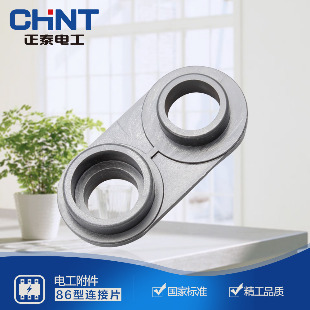 Chint switch socket junction box connector 86 type cassette universal connection film cassette bottom box repair connector