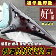 Lightning factory direct sales 12 hole Alto C tune Ocarina AC hole twelve tune smoked