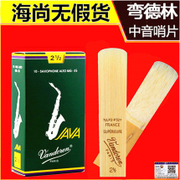 The French tenor Sax Reed's bending Vandoren JAVA bent reed forest green box