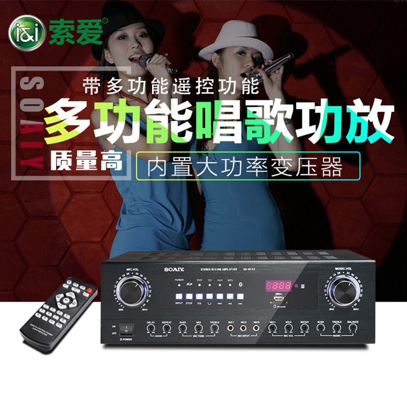 Sony Ericsson SA-8113 Sony Ericsson Multifunctional Singing Amplifier Professional High Power Home Theater Radio Bluetooth