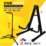 The new guitar stand upright bass guitar bracket bracket electric guitar picks a multicolor optional rack