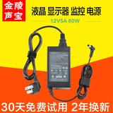 AOC Lenovo monitor power adapter 12v5a monitor switching power supply line 3A 4A 3.5A charger