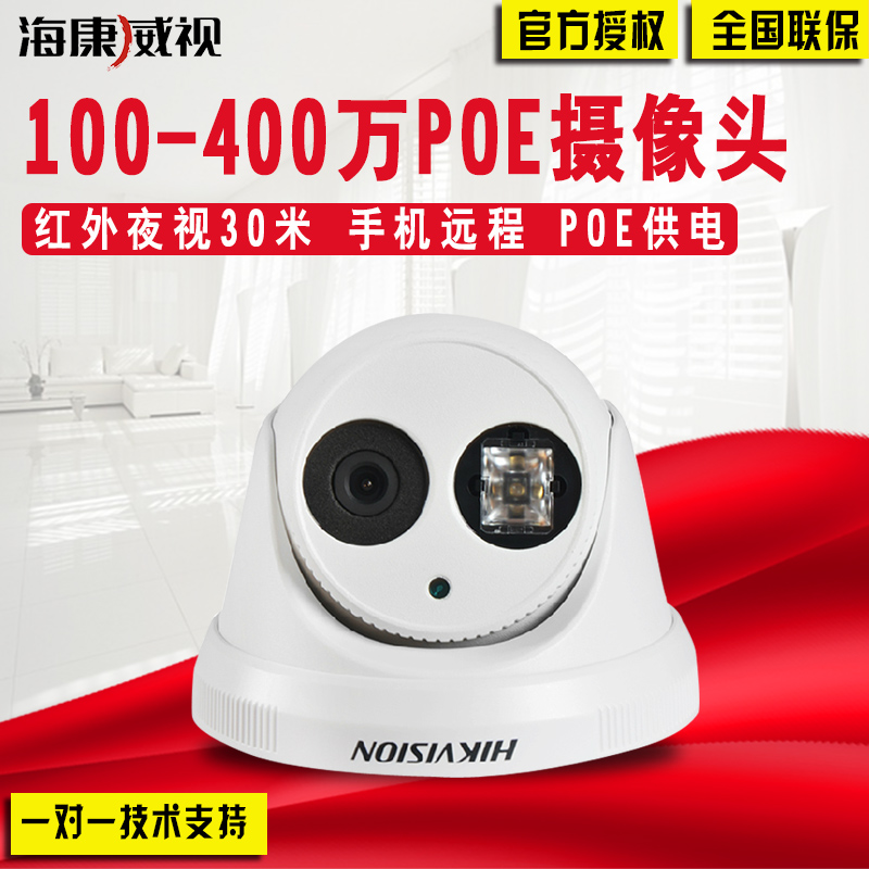 Haikangwei POE power supply network surveillance camera 130/200/5 million hemispheric camera digital HD