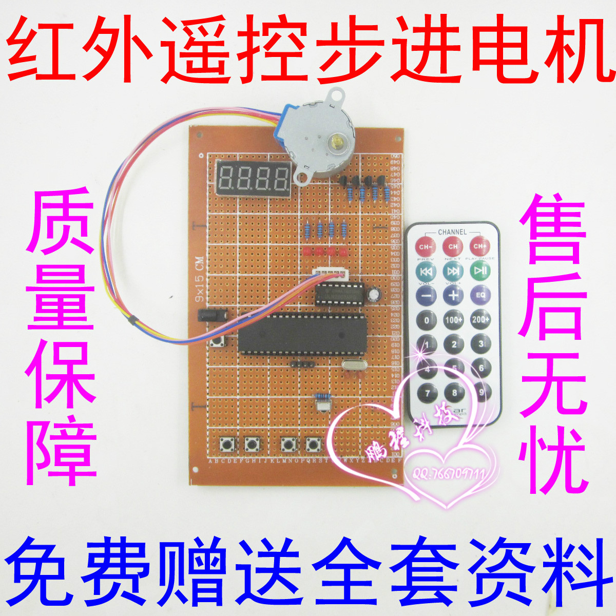 Design of Infrared Remote Stepping Motor Speed Regulation System Based on 51 Single Chip Microcomputer