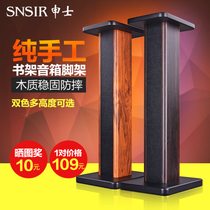 SNSIR / Shen Shi TS speaker stand professional audio shelf solid wood HIFI bookshelf box tripod Swans