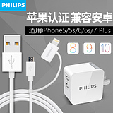 Philips Line Apple 5s / 6 Andrews mobile phone charger line universal two-in-one phone7 rechargeable line