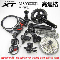 Sixteen SHIMANO Shimano XT M8000 Kits 11 Speed 22 Speed 33 Speed Variable Speed Small, Medium and Large XT Kits