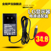 Jinling Sampo LG E1948SX E2249 19V1.2A 1.3A monitor power adapter charger