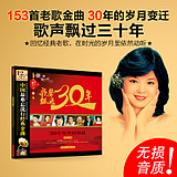 Song drifting over 30 years three years classic Mandarin old car car cd CD disc music album