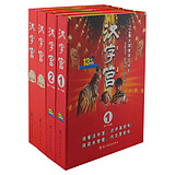 Chinese character palace four children early childhood literacy DVD video disc genuine phonetic alphabet Chinese characters word story