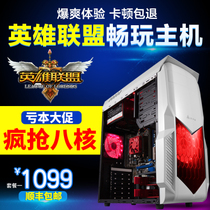 21 million running minutes AMD gaming office assembly computer host assembly machine DIY desktop quad-core 8G alone significant machine