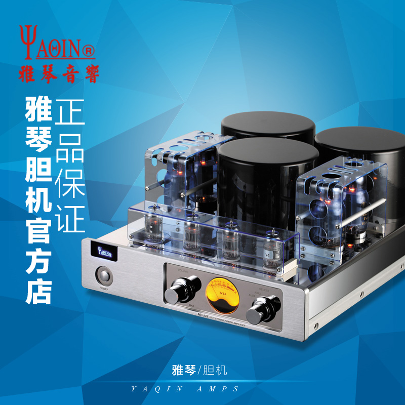Yaqin MC-13S gallbladder electronic tube power amplifier fever HIFI high fidelity amplifier second kill