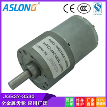 Aslong JGB37-3530 DC deceleration motor teller machine smart home motor 6V 12V 24V