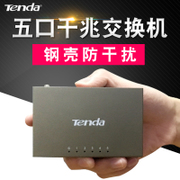 Tengda 5 port Gigabit switch cable broadband network full line distribution of 4 small dormitory exchanger