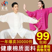 Acer Road Mianma tai chi clothing female summer wind Chinese Taijiquan clothing in elderly male clothes and martial arts