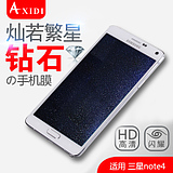 Axidi Samsung NOTE4 mobile phone film note4 film N9106V high-definition matte anti-fingerprint diamond protective film