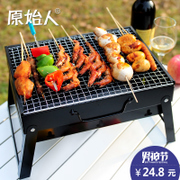 Original people barbecue outdoor barbecue grill home 3 people -5 charcoal barbecue tools field charcoal oven complete set