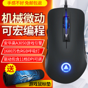 The gaming machine Wrangler game mouse cable mute silent notebook computer lol office CF special macros