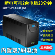 Sandvik UPS uninterruptible power supply 1000VA600W power household computer single 40 minutes USP for backup power supply