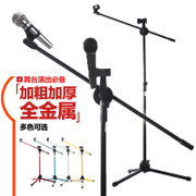 Supug vertical condenser microphone microphone microphone frame lifting shelf professional landing shock stage metal stent