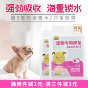 The dog diapers urine pad for pet diapers diapers diapers Tactic cat supplies 100 shipping thickened deodorant