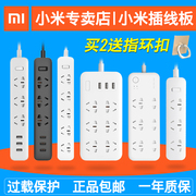 Millet smart socket socket with USB socket socket USB thread socket wiring board board