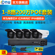 4 road network monitoring equipment 268 sets of 2 million Poe HD video camera home