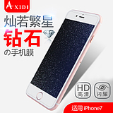 Axidi iPhone7 mobile phone film Apple film before and after 7 anti-fingerprint high-definition diamond protective film 4.7