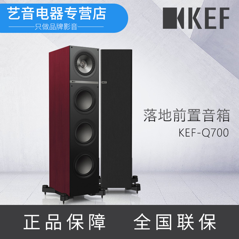 KEF Q700 floor Hi-Fi coaxial speaker ring 6.5 inch front passive 2.0 home theater fever high security