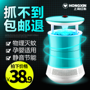 Red heart photocatalyst mosquito killing lamp household no radiation mute electronic mosquito repellent device mosquito killing bedroom mosquito