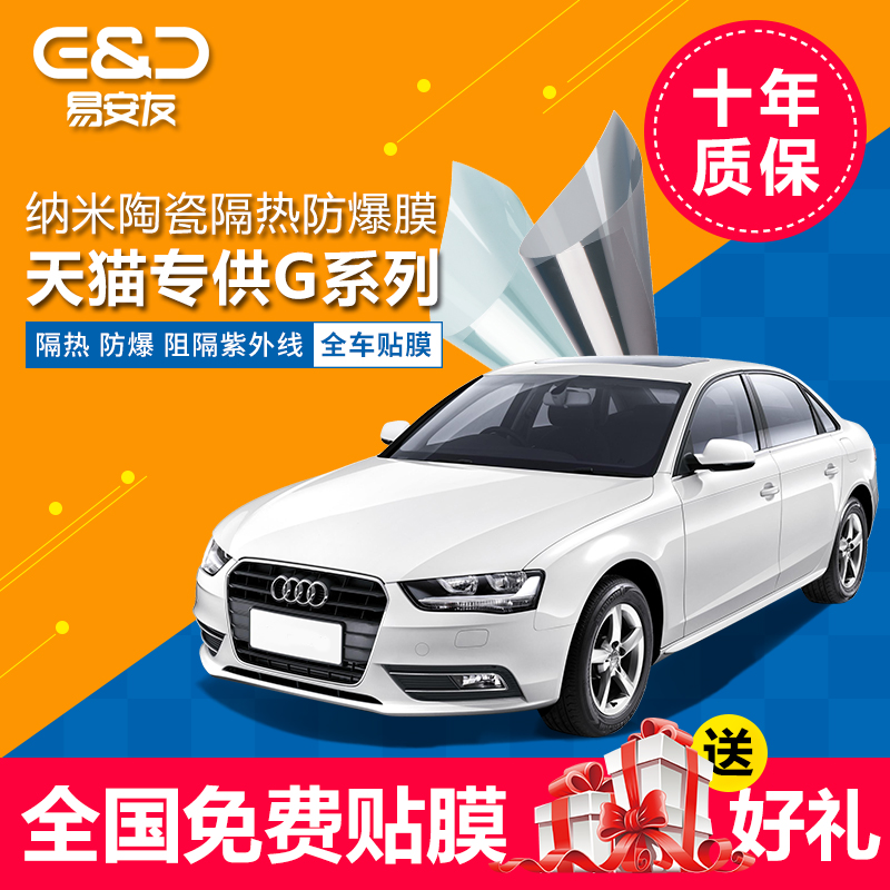 E& U Yianyou WGC70/90 Front-end Ceramic Thermal Insulation Vehicle Film Safety Explosion-proof Glare Insulation Film