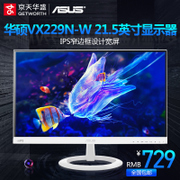 Jing Sheng Tianhua ASUS VX229N 21.5 inch screen IPS eye game LCD computer monitors 22