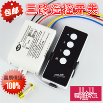 Three-way remote control switch 220V lamps wireless remote control switch three-way intelligent remote control switch 3-way remote control switch