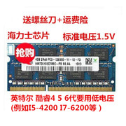 NIUKE Hynix Hynix chip DDR3 1600 4G notebook memory compatible with 13331066