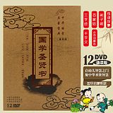 Chinese Children's Guoxue Encyclopedia of Enlightenment Education Textbook by disciples of the program DVD discs