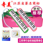 Chi Mei 37 key organ of the 32 key professional children's students in the classroom teaching professional playing musical instruments