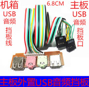 The computer chassis interface panel front USB USB audio line 7.8 7.4 6.8CM copper plate