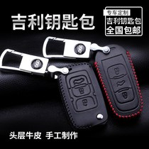 Geely emgrand GL-specific blog the imperial vision GS SUV borui Dorsett RSEV automotive leather key case