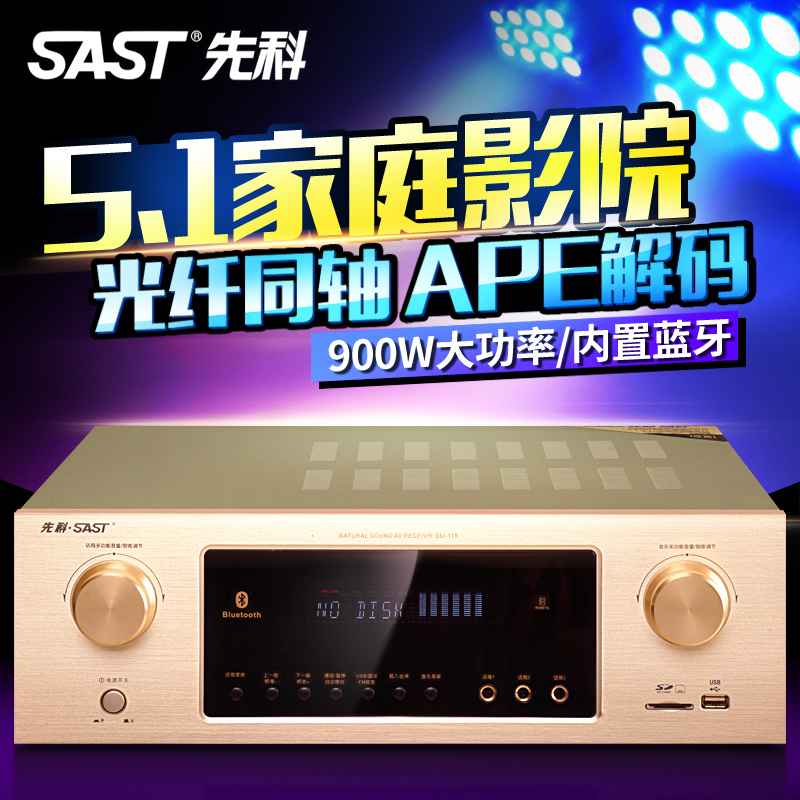 SAST/SAST S-115 high-power Bluetooth AV home amplifier 5.1KTVhifi home theater HDMI