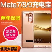 HUAWEI glory P9mate7mate8 clip without special chin wireless charging treasure ultra-thin mobile mobile power supply, battery