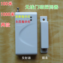 Wireless Gate Magnetic Detector High Power Long Distance 2262 Coded 315MHz Network Monitoring 433MHz