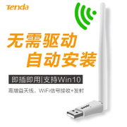 Tengda free drive USB wireless network card through wall desktop laptop WIFI signal transmitter receiver